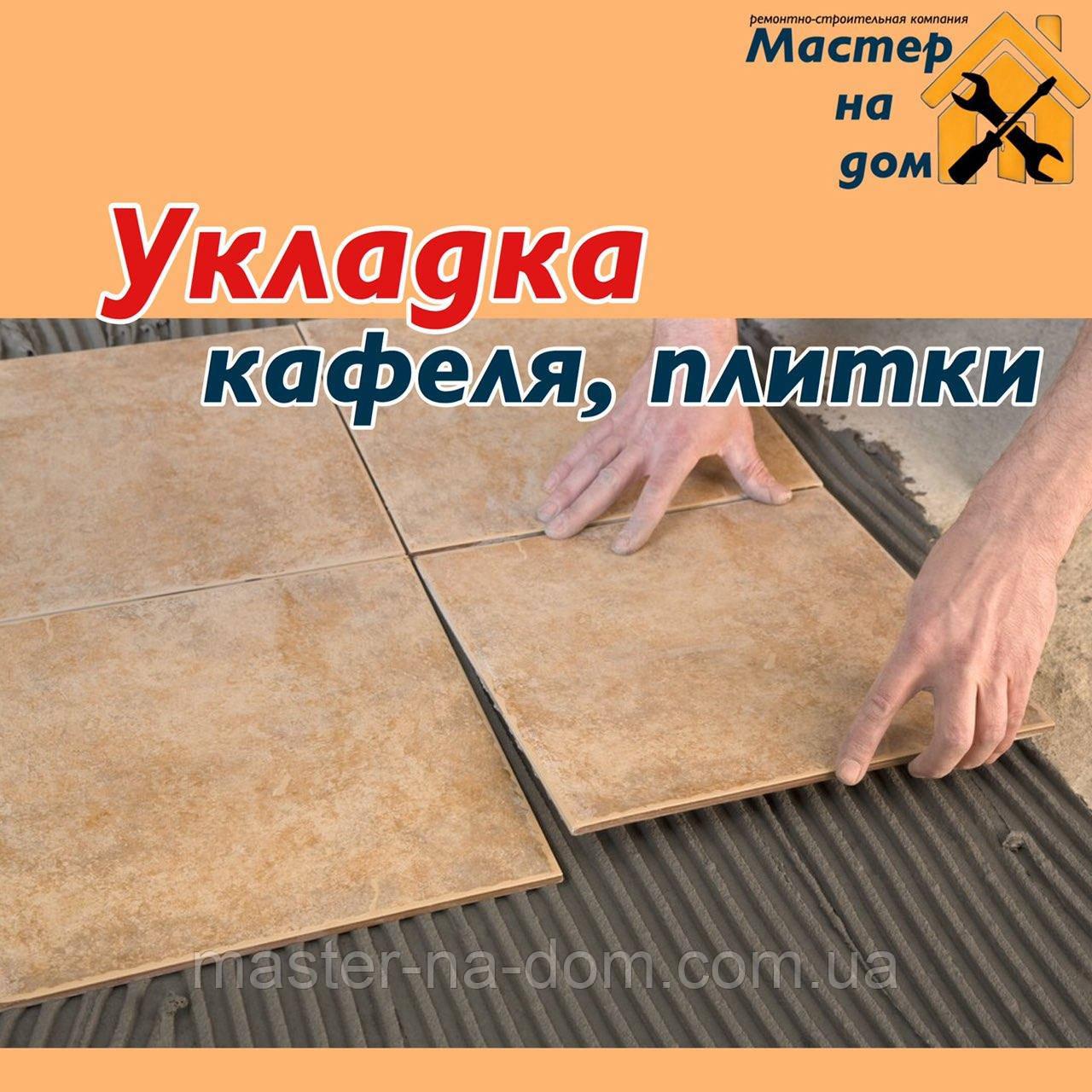Укладання кахлю, плитки в Ужгороді