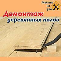 Демонтаж дерев'яної, паркетної підлоги в Ужгороді, фото 1
