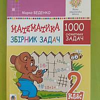 Математика 2 клас. Збірник задач.