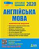 ЗНО 2020 Англійська мова, Комплексне видання
