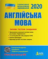 ЗНО 2020 Англійська мова, Типові тестові завдання