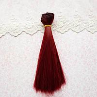 Волосы для Кукол Трессы Прямые БУРГУНД 50 см