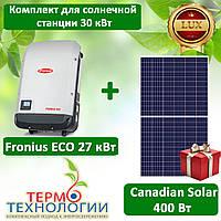 Комплект для сетевой солнечной станции 30 кВт  FRONIUS и CANADIAN SOLAR