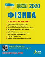 ЗНО 2020 Фізика, Комплексне видання