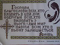 """Схема для вишивки бісером """"Молитва будинку(укр)"""" D-3236"""