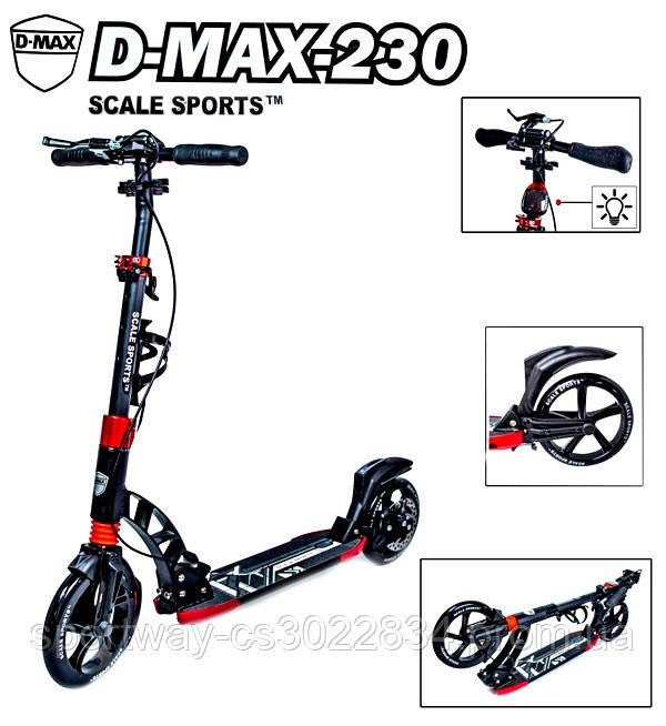 Двухколесный самокат Scale Sports. D-Max-230. Black. Фонарик! Подстаканник!