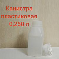 Канистра 0,25 л