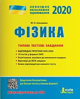 ЗНО 2020 Фізика, Типові тестові завдання