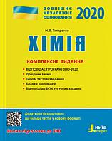 ЗНО 2020 Хімія, Комплексне видання
