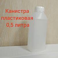 Канистра пластиковая (флакон) 0,5 литра