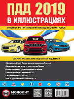 Правила Дорожного Движения Украины 2019 г. Иллюстрированное учебное пособие  (большие)