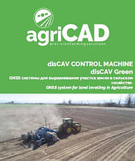 GPS системы для выравнивания участка земли в сельском хозяйстве, фото 2