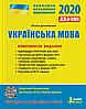 ЗНО 2020 Українська мова, Комплексне видання