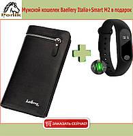 Мужской кошелек Baellery Italia + Smart M2 в подарок