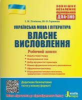 ЗНО 2021 Українська мова і література, Власне висловлення (робочий зошит)