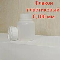 Флакон пластиковый 0,100мл для пищевых и технических жидкостей