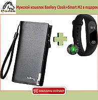 Мужской кошелек Baellery Clasik+ Smart M2 в подарок