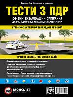 Тести за правилами дорожнього руху України (11-е видання перероблене і доповнене)