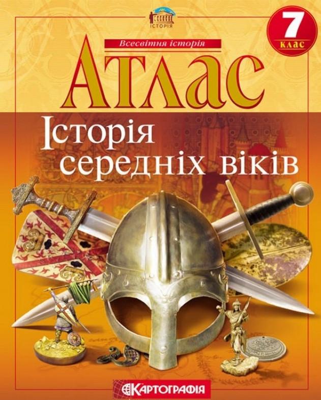 Атлас (История средних веков) 7 класс