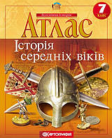 Атлас (Історія середніх віків) 7 клас