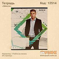 "Тетрадь в линию Kite ""Школа"", 24 стр."