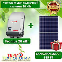 Комплект для сетевой солнечной станции 20 кВт Fronius и CANADIAN SOLAR