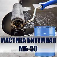 Мастика битумная МБ-50 гидроизоляционная для фундамента и подвала
