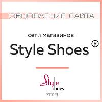 Обновление на сайте style-shoes