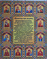 """Схема для вишивки бісером """"Молитва про родину"""" Мі-947 б"""