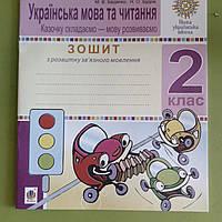 Українська мова та читання 2 клас. Зошит з розвитку зв'язного мовлення.