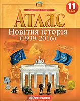 Атлас (Новая история 1939-2014 гг.) 11 класс