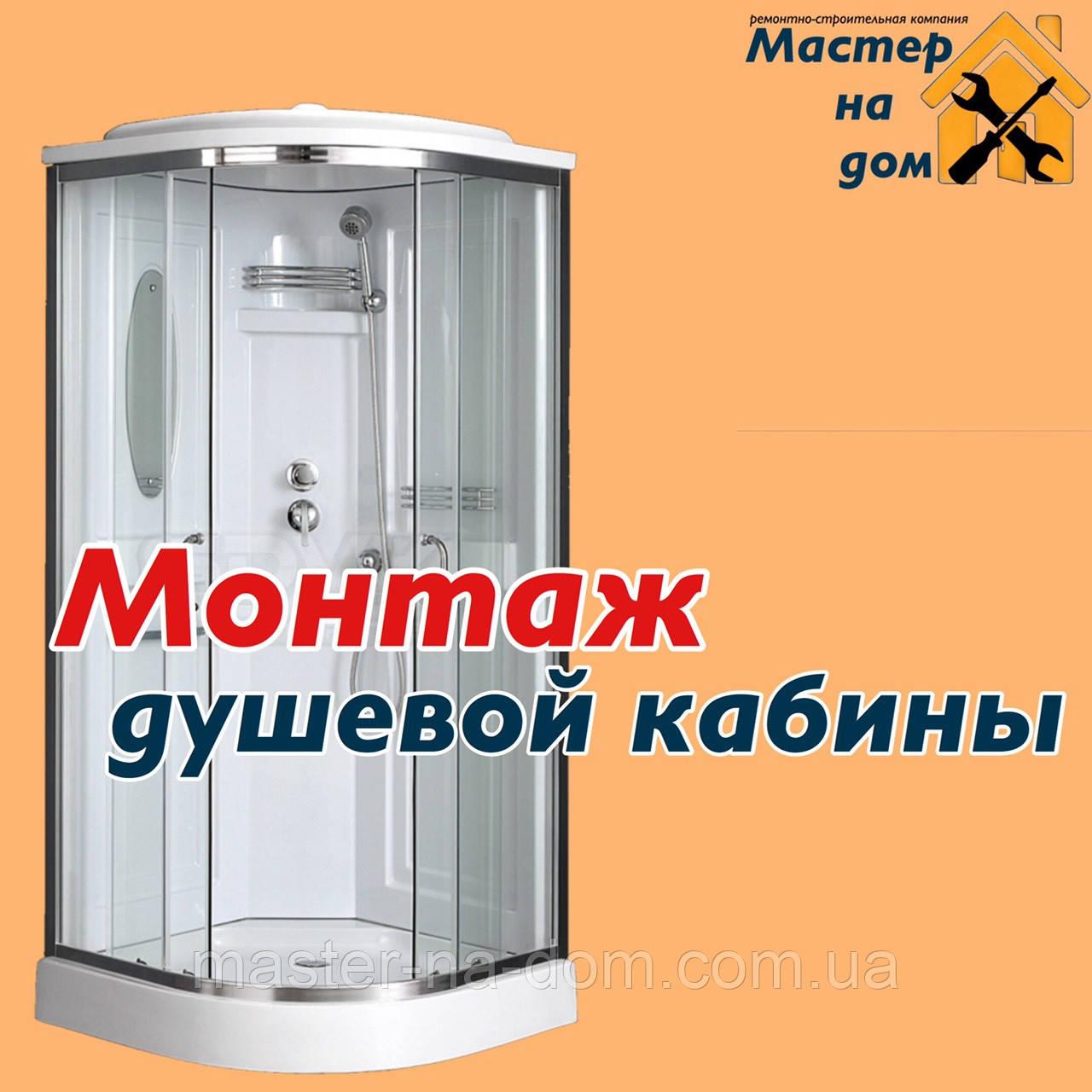 Монтаж душової кабіни в Ужгороді