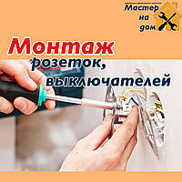 Монтаж розеток, вимикачів в Ужгороді, фото 1