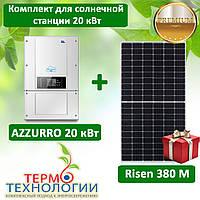 Комплект для сетевой солнечной станции 20 кВт AZZURRO и Risen