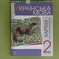 Українська мова 2 клас, картки для контролю знань.
