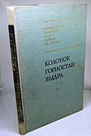 """Книга: """"Колонок, горностай, выдра"""""""