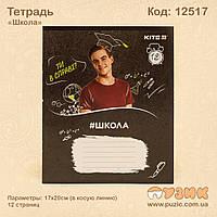 "Тетрадь в косую линию Kite ""Школа"", 12 стр."