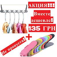 Набор универсальных вешалок Wonder Hanger (8 штук) + Подставка для обуви!