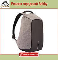 Рюкзак городской антивор в стиле Bobby