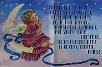 """Схема для часткової вишивки бісером """"дитяча Молитва"""" БКР-3271"""