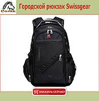 Городской рюкзак в стиле Swissgear