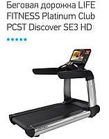 Профессиональная беговая дорожка Life Fitness Discover SE3 HD