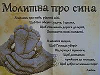 """Схема для часткової вишивки бісером """"Молитва про сіна"""" А3Р-194"""