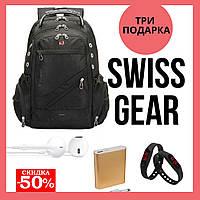 Рюкзак Swissgear городской 8810 Швейцарский + LED часы + Павербанк + USB + дождевик  в ПОДАРОК
