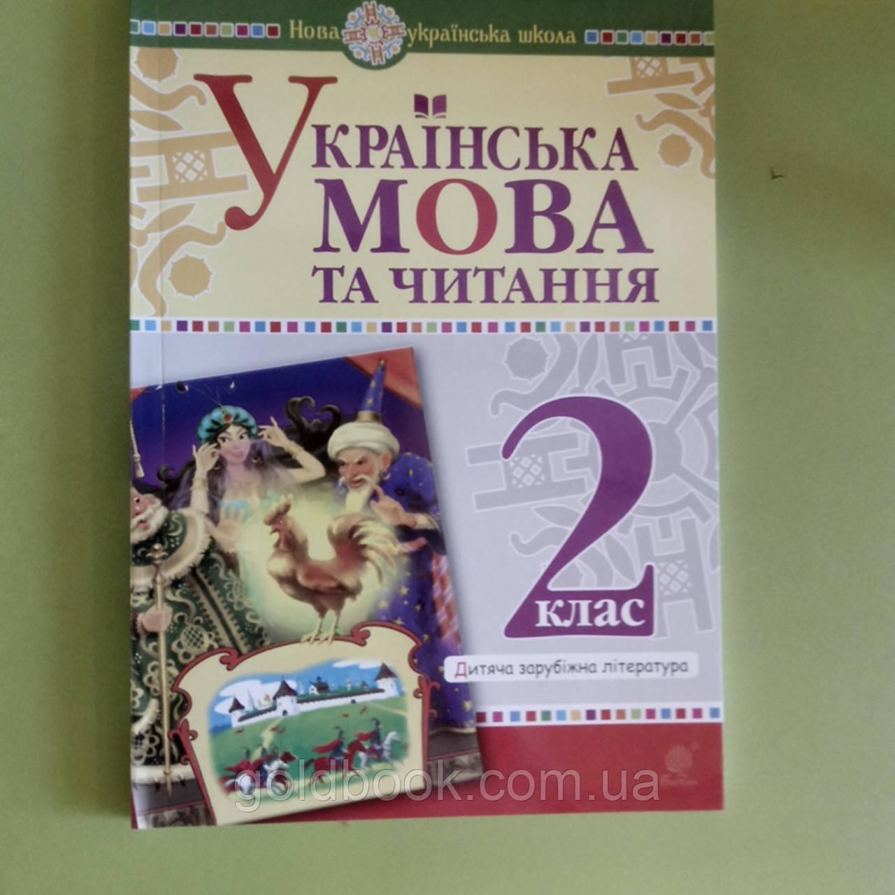 Українська мова та читання 2 клас.