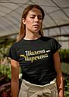 "Футболка на дівич-вечір ""Шалена Наречена"", фото 3"