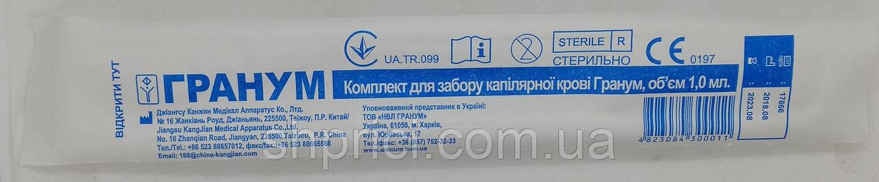 Набор для забора крови капиллярной 1 мл/ Гранум