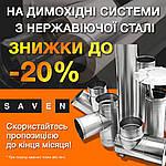 Вигідні знижки до -20% на димохідні системи з нержавіючої сталі