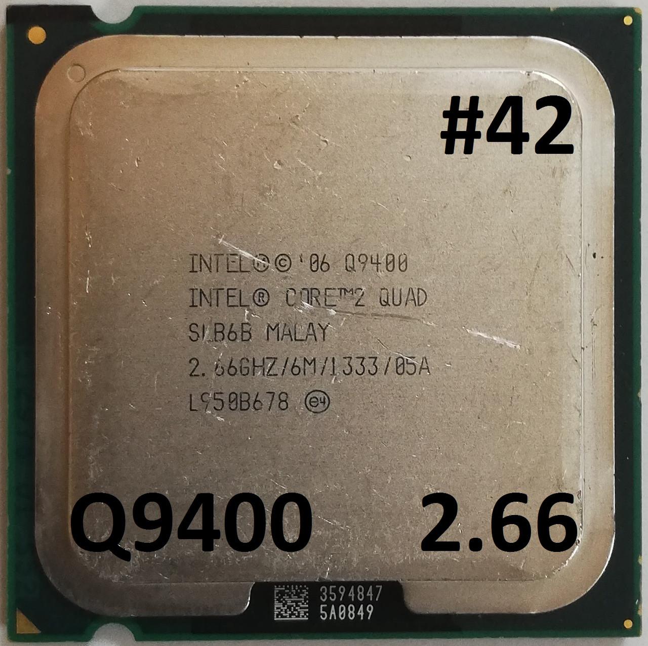 Процессор  ЛОТ #42 Intel® Core™2 Quad Q9400 R0 SLB6B 2.66GHz 6M Cache 1333 MHz FSB Soket 775 Б/У