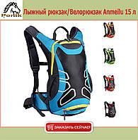 Лыжный рюкзак / Велорюкзак Anmeilu 15 л